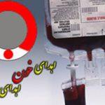 ارسال ۶ هزار واحد فرآورده خونی از همدان به تهران