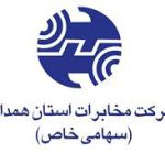 تقدیر از بازنشستگان شرکت مخابرات منطقه همدان